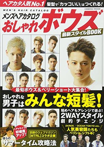 メンズヘアカタログおしゃれボウズ最新スタイルBOOK―髪型で「カッコいい」はつくれる! (COSMIC MOOK)