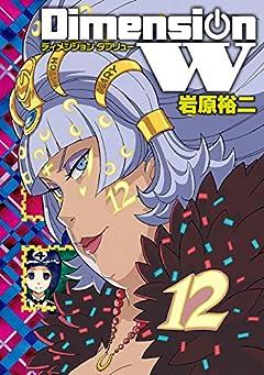 ディメンションWの最新刊
