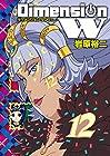 ディメンションW 第12巻