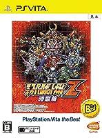 第3次スーパーロボット大戦Z 時獄篇 PlayStation Vita the Best - PS Vita