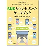 SNSカウンセリング・ケースブック:事例で学ぶ支援の方法