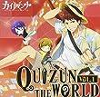TVアニメ「カイトアンサ」キャラクターCD QUIZUN THE WORLD VOL.1 阿園解斗(CV:加藤和樹)編