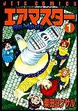 エアマスター / 柴田 ヨクサル のシリーズ情報を見る