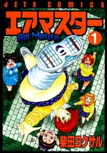 エアマスター 1 (ジェッツコミックス)の詳細を見る