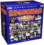 世界名作映画全集 VOL.2 [DVD]