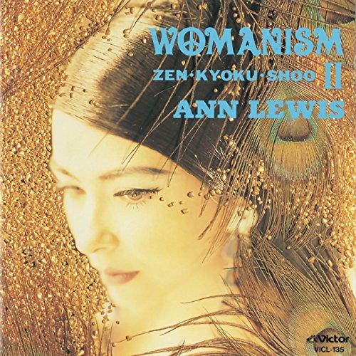 アン・ルイス【WOMAN】歌詞の意味を徹底解説!女性ならではの表現に注目!失恋に堪え忍ぶ心が痛々しいの画像