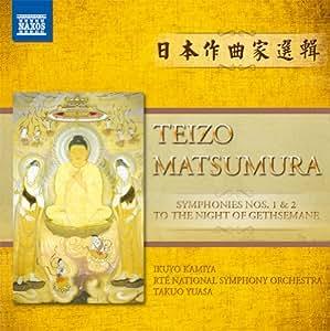松村禎三:交響曲第1番/第2番/ゲッセマネの夜に