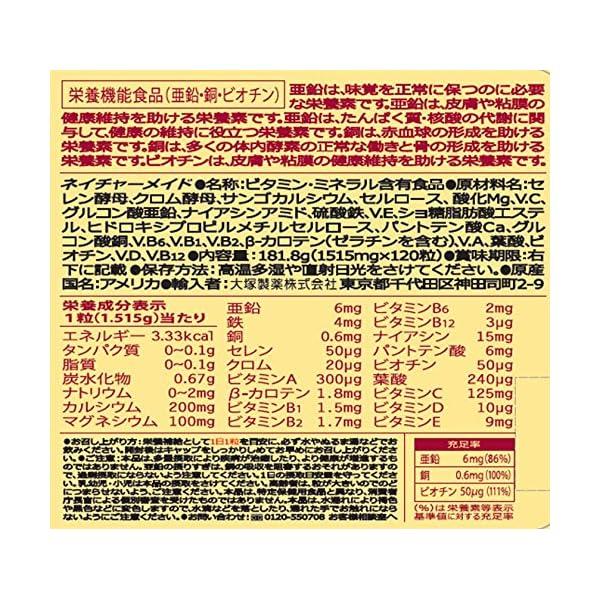 大塚製薬 ネイチャーメイド スーパーマルチビタ...の紹介画像2