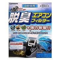 カーメイト 車用 エアコンフィルター エアデュース 脱臭 ニッサン用 FD208D