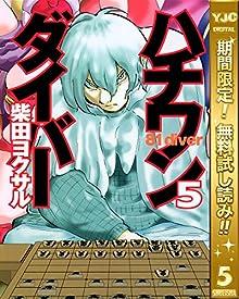 ハチワンダイバー【期間限定無料】 5 (ヤングジャンプコミックスDIGITAL)