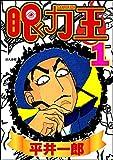 眼力王 (1) (ぶんか社コミックス)