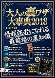 大人の裏ワザ大事典2018 (三才ムック)
