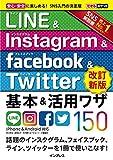 できるポケット LINE&Instagram&Facebook&Twitter 基本&活用ワザ150[改訂新版]