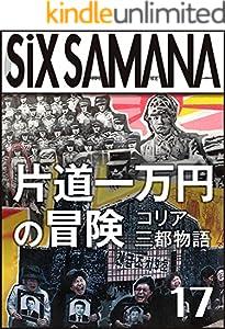 シックスサマナ 17巻 表紙画像