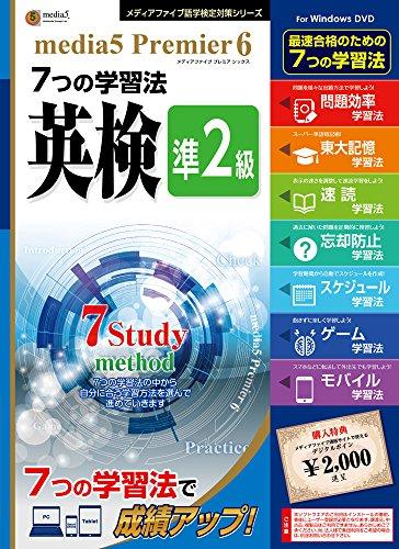 メディアファイブ プレミア6 7つの学習法 英検準2級