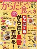 からだにいい食べ方 2014秋 2014年 11月号 [雑誌]