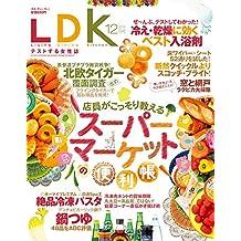 LDK (エル・ディー・ケー) 2013年 12月号 [雑誌]
