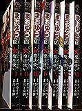 まおゆう魔王勇者 外伝 まどろみの女魔法使い コミック 全7巻完結セット (シリウスコミックス)