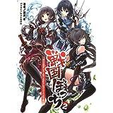 戦国ぼっち2 ~Revenge of the super battle ship~(桜ノ杜ぶんこ)