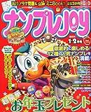 ナンプレJoy (ジョイ) 2014年 01月号 [雑誌]
