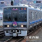 JR東西線(松井山手~篠山口) [DVD]