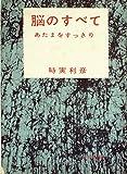 脳のすべて―あたまをすっきり (1962年)