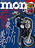 モノ・マガジン2019年6-2号 画像