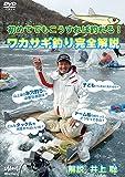 釣りビジョン(Tsuri Vision) 初めてでもこうすれば釣れる!  ワカサギ釣り完全解説 井上聡 (DVD)