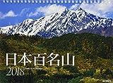 カレンダー2018 日本百名山 登山関連イベント情報付き (ヤマケイカレンダー2018)