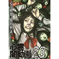 心霊闇動画23 [DVD]