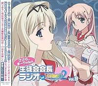 ラジオCD 「ささら、まーりゃんの生徒会会長ラジオfor ToHeart2」 Vol.9
