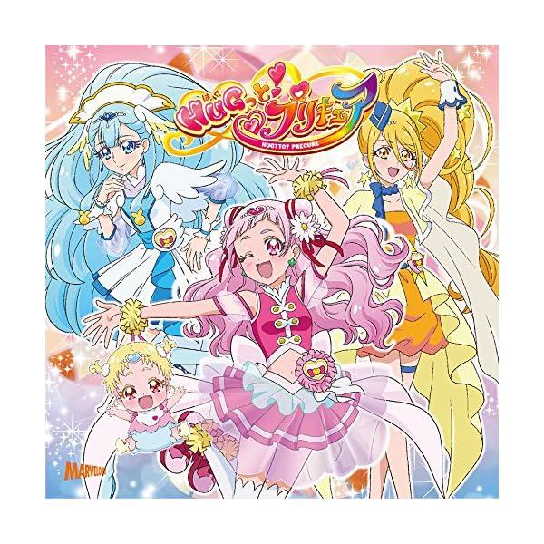 「HUGっと!プリキュア」主題歌シングル(初回生...の商品画像