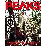 PEAKS(ピークス) 2017年 03 月号No.88 [雑誌]