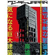 ワンダーJAPAN vol.01