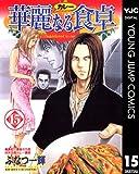 華麗なる食卓 15 (ヤングジャンプコミックスDIGITAL)