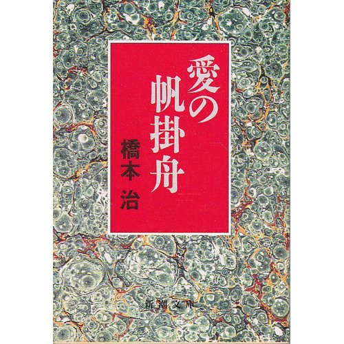 愛の帆掛舟 (新潮文庫)の詳細を見る