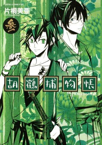 胡鶴捕物帳 第3巻 (あすかコミックスDX)の詳細を見る