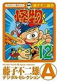怪物くん(12) (藤子不二雄(A)デジタルセレクション)