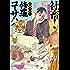 社畜! 修羅コーサク(2) (ヤングマガジンコミックス)
