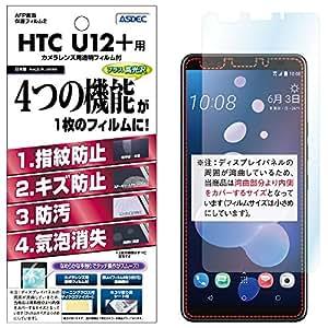 ASDEC アスデック HTC U12+ U12 Plus フィルム SIMフリー AFP画面保護フィルム2 ・指紋防止 防指紋・キズ防止・気泡消失・防汚・光沢 グレア・日本製 AHG-HTU12 (HTC U12 Plus, 光沢フィルム)