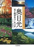 Amazon.co.jp奥日光 花と絶景ウォーキング