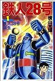 鉄人28号 1 (潮漫画文庫) 画像