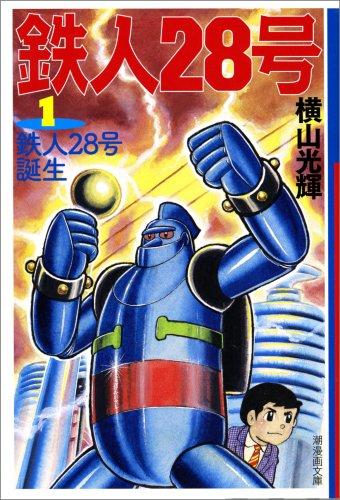 鉄人28号 1 (潮漫画文庫)