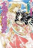 太陽神の姫巫女 / 斎王 ことり のシリーズ情報を見る