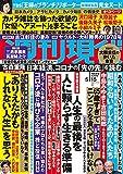 週刊現代 2021年 5/15 号 [雑誌]