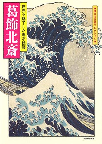 葛飾北斎:世界を魅了した鬼才絵師 (傑作浮世絵コレクション)