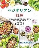 ベジタリアン 料理: 家族のための簡単なベジタリアン,50+レシピクッカー 05