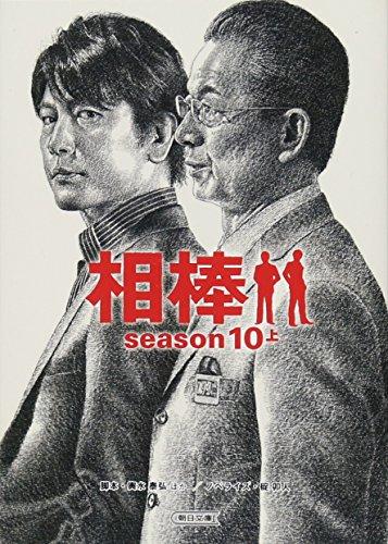 相棒season10(上) (朝日文庫)の詳細を見る
