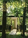 新建築 住宅特集 2012年 09月号 [雑誌] 画像