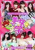 美女学 Vol.8